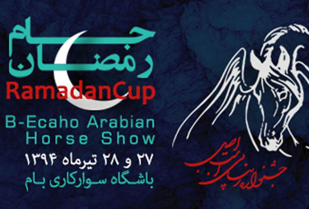Ramadan Cup 2015